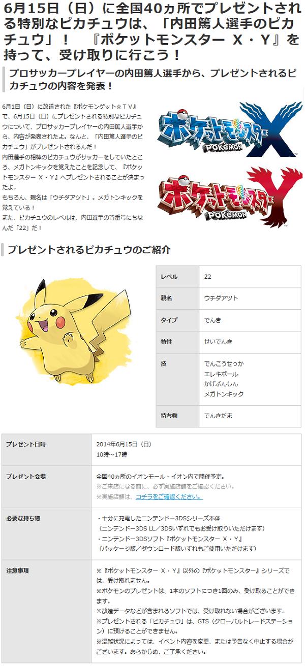 6月15日(日)に全国40ヵ所でプレゼントされる特別なピカチュウは、「内田篤人選手のピカチュウ」! 『ポケットモンスター X・Y』を持って、受け取りに行こう! |ポケットモンスターオフィシャルサイト