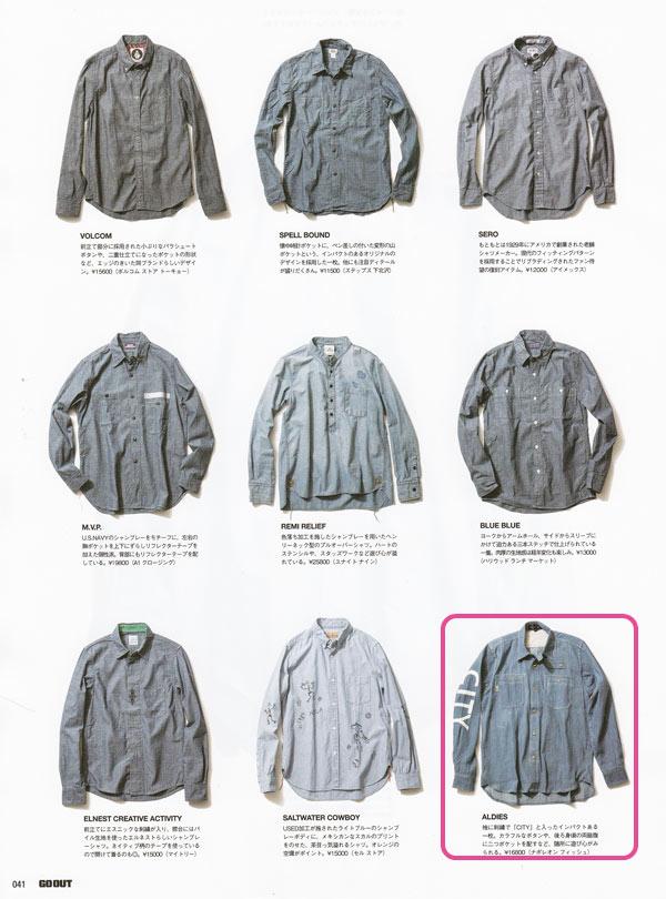 GOOUT201405-Shirts.jpg