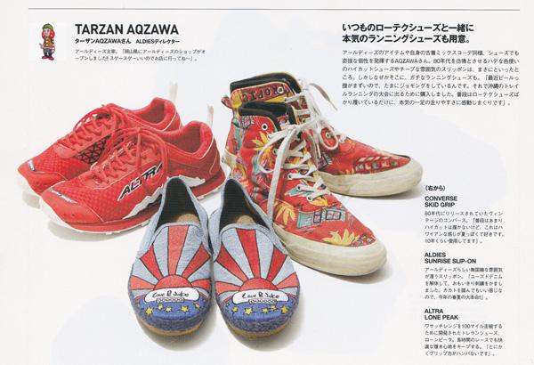 GOOUT201405-Shoes2.jpg
