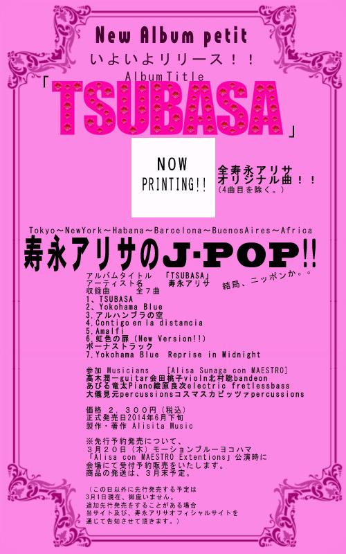 アルバム宣伝用jpegのコピー