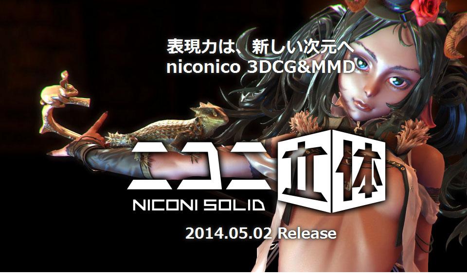 niconisoli2.jpg