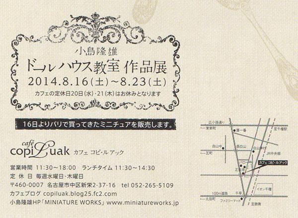 tsurumai-copi2.jpg