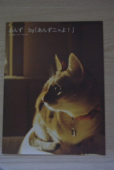 あんずちゃんphotobook