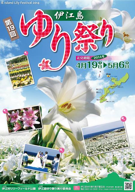 2014伊江ゆり祭り