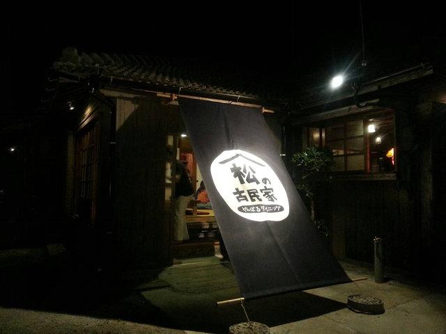 1405松の古民家①[1]