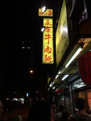 牛肉麺のお店