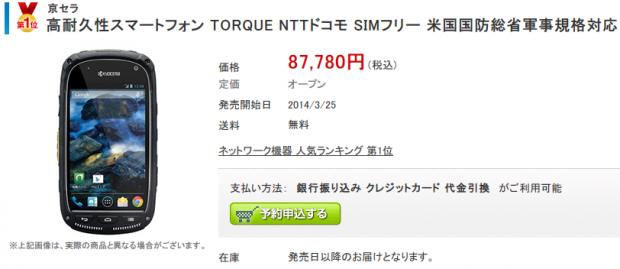 140305_TORQUE_SKT-01.png