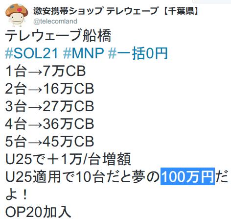 140310_twitter_mnp.png