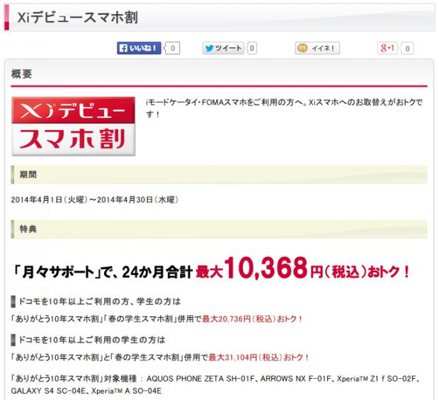 140331_xi_debut_sumaho.png
