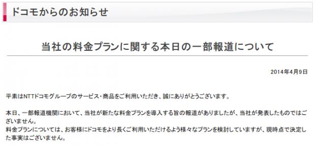 140409_docomo_onsei_teigaku.png
