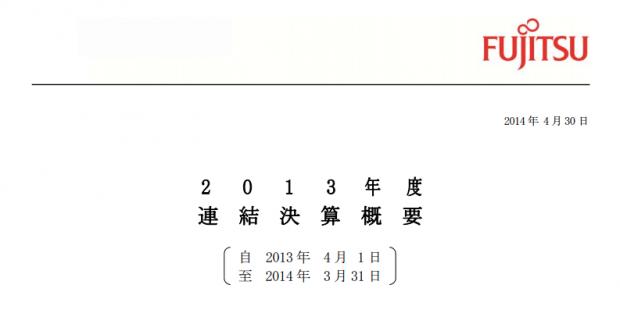 140501_fujitsu.png
