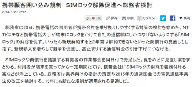 140521_soumu_sim_lock.png