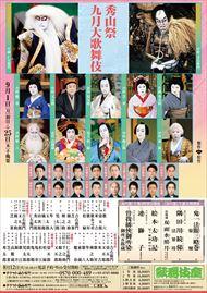 kabukiza_201409ff_m[1]