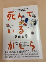 柴田君の本