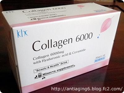 ミネルヴァコラーゲン6000の箱