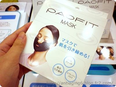 PAOFIT MASK(パオフィットマスク)