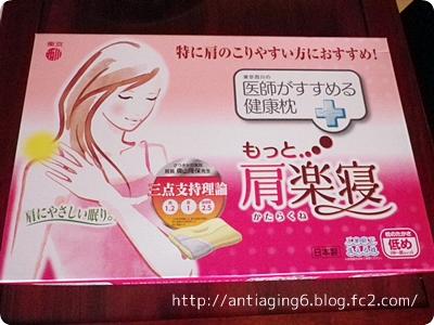 東京西川 医師がすすめる健康枕 「もっと肩楽寝」が届きました