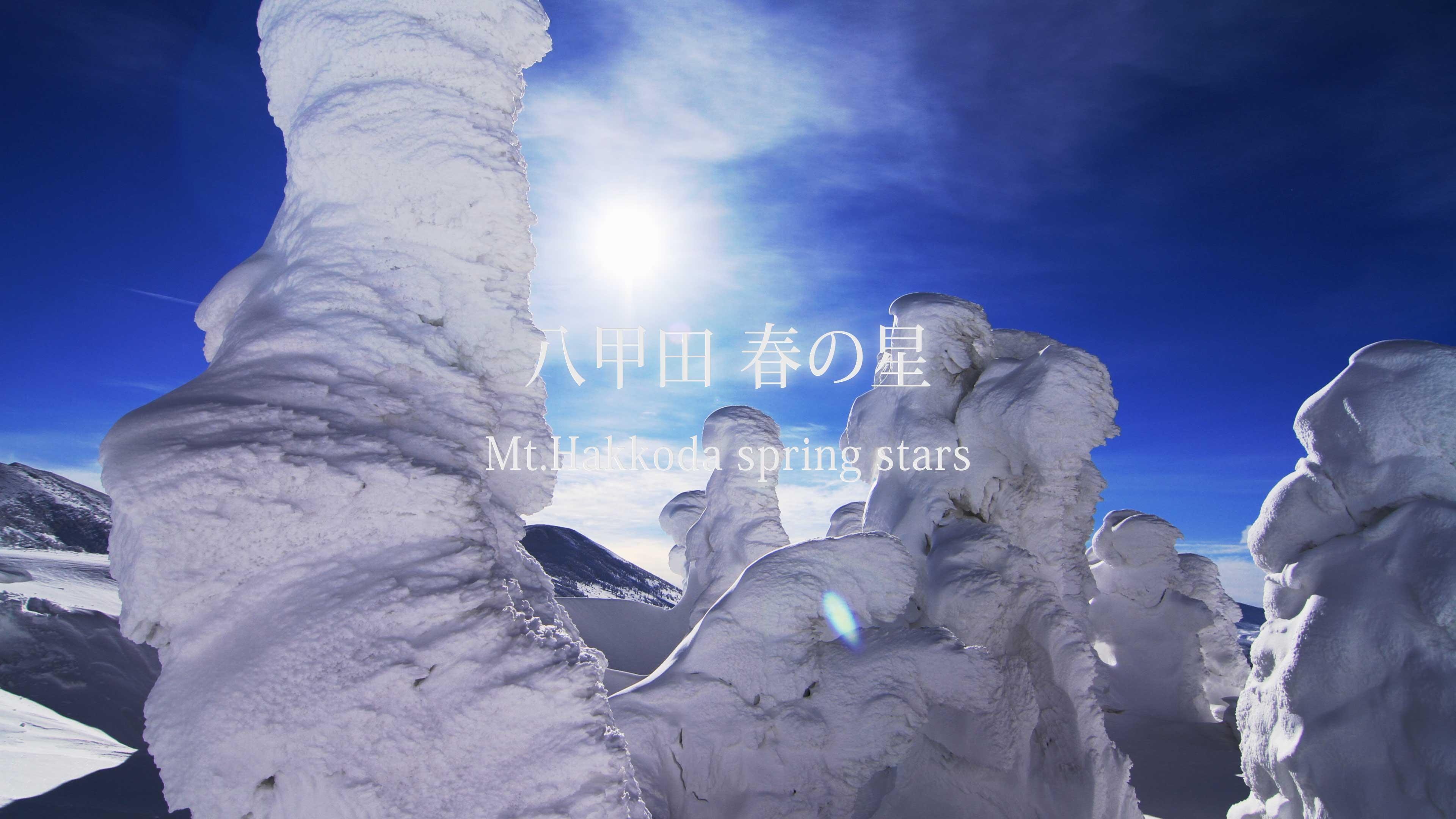 八甲田冬春-(0-00-17-17)