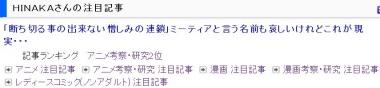 注目記事02