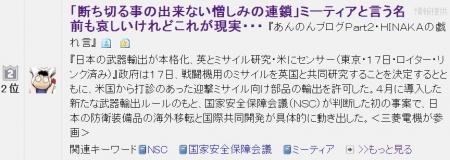 アニメ考察注記事140730
