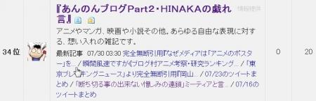 アニメ考察IN140730