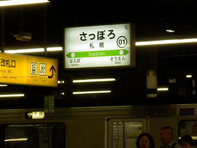 九州旅 093