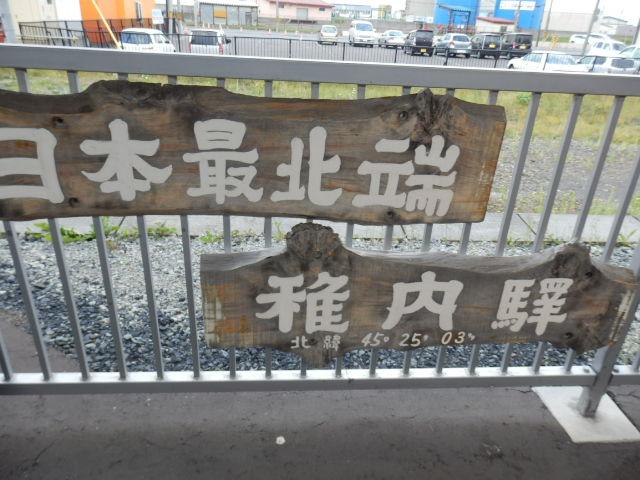 九州旅 173