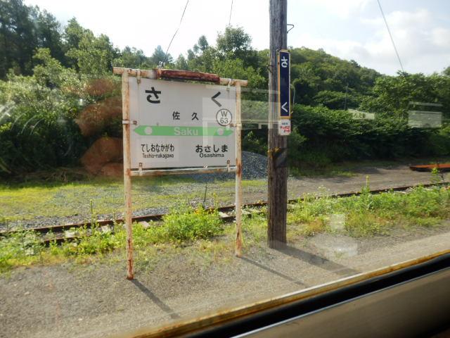 九州旅 320