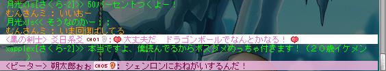 MapleStory 2014-05-05 02-06-04-272