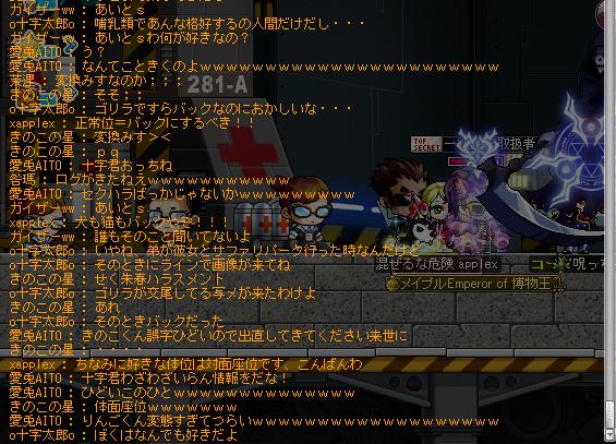 MapleStory 2014-05-09 01-54-56-791