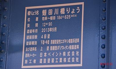 s-蛭田川橋梁
