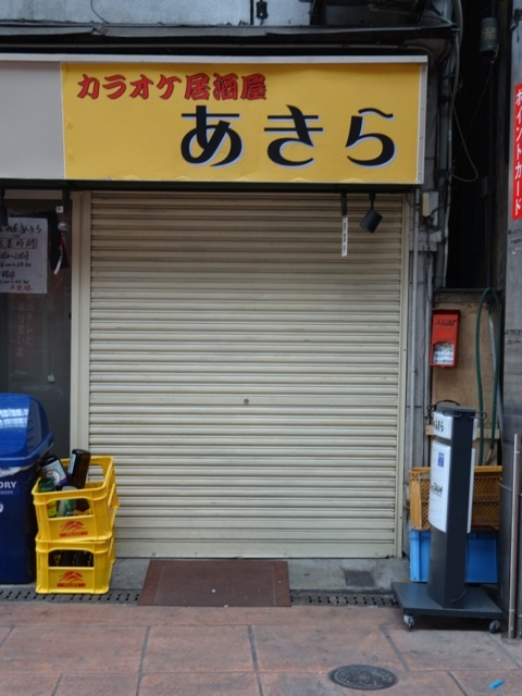 109w_8居酒屋AKIRA