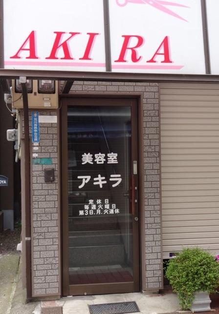 109w_10美容AKIRA