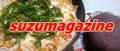 suzuma-banner02