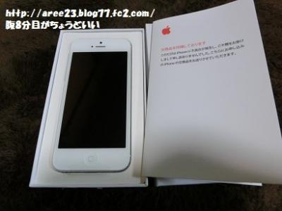 iPhone5交換