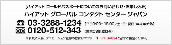txt-hyatt-contact.png