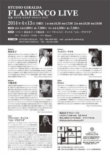 20140413 kyoto 裏_large