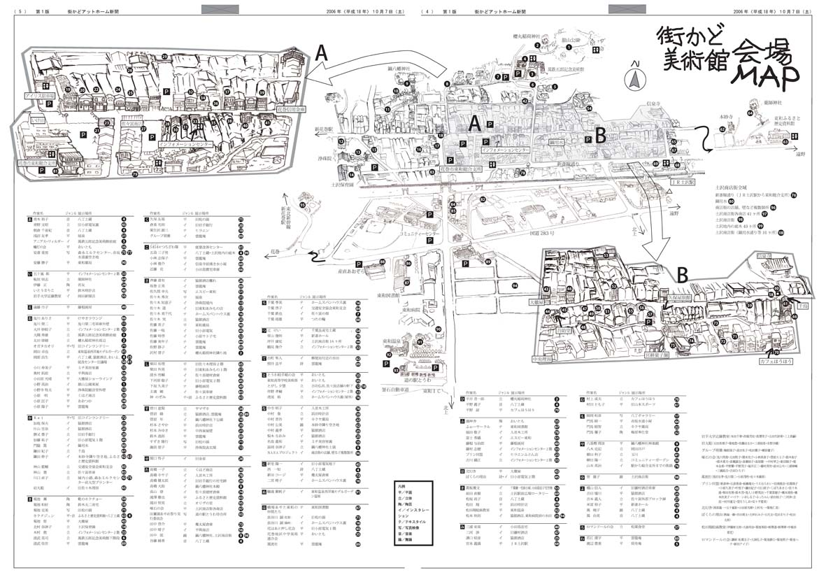街かどマップ 2006.jpg