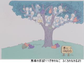 馬場のぼる「11ぴきのねこふくろのなか」3.jpg