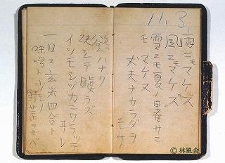 雨ニモマケズ手帳-2-2のコピー.jpg