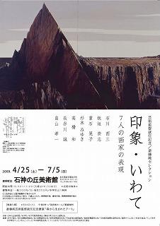 s-A4たて [石神]-2.jpg