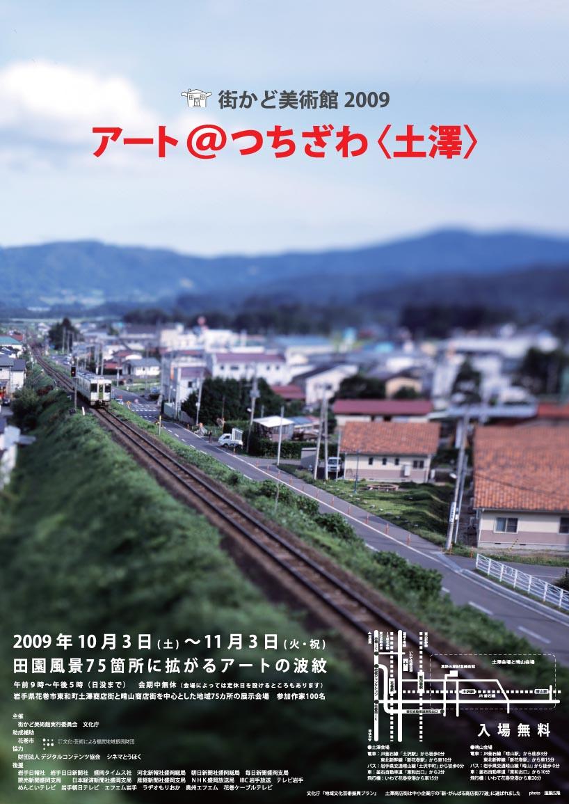 チラシ表面 [街かど09入稿用]のコピー.jpg