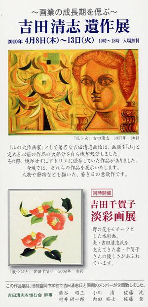 yoshidakiyoshi.jpg