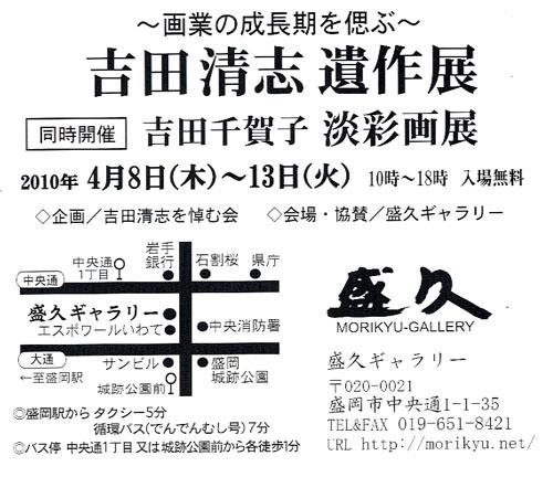 yosida-ks.jpg
