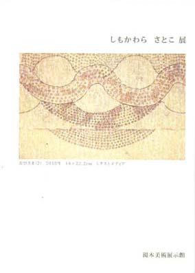 新規スキャン-20100424154750-00001.jpg