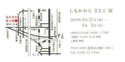 さとこ地図02.jpg