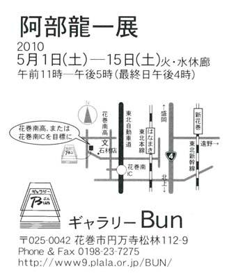 阿部龍一-地図.jpg