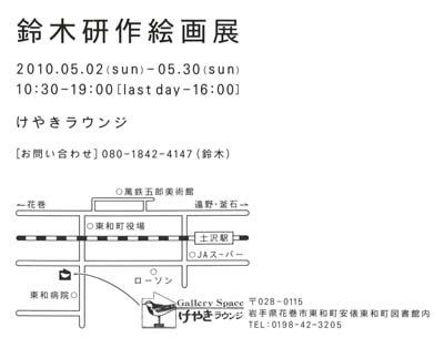 鈴木研作-地図.jpg