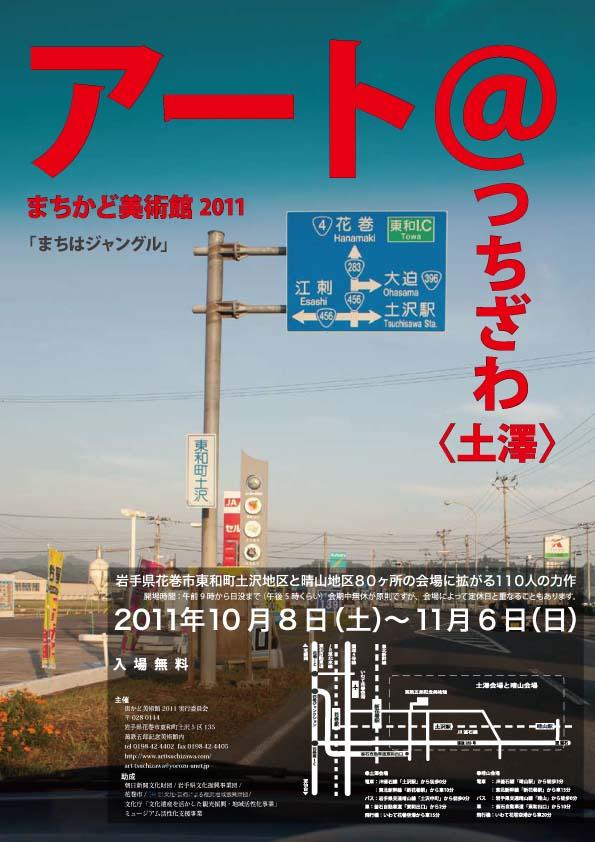 machi-chirashiA4-end[1].jpg