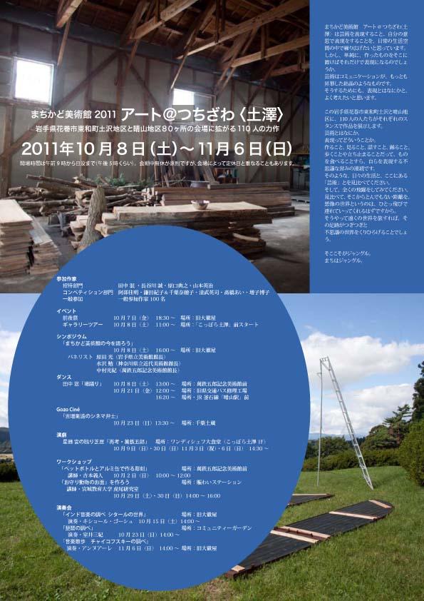 machi-chirashiA4-end[2].jpg